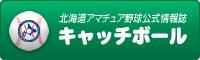 北海道アマチュア野球公式情報誌 キャッチボール