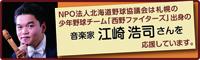 "NPO法人北海道野球協議会は、札幌の少年野球チーム""西野ファイターズ""出身の音楽家『江崎浩司』さんを応援しています"