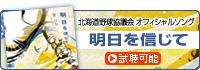 北海道野球協議会オフィシャルソング『明日を信じて』試聴可能