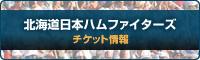 日本ハムファイターズチケット情報