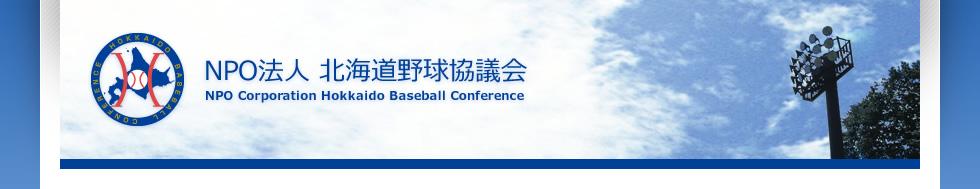 NPO法人 北海道野球協議会の公式サイト。野球を通して青少年の健全な育成を根底に、野球に打ち込める環境造り、社会貢献・地域活性に努めてまいります。